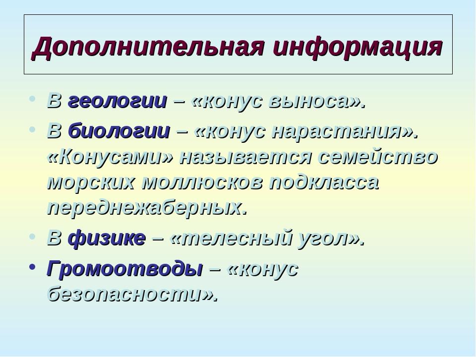 Дополнительная информация В геологии – «конус выноса». В биологии – «конус на...