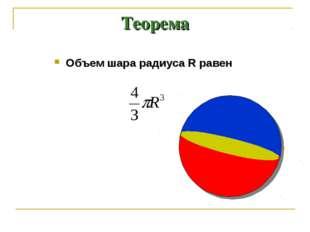 Теорема Объем шара радиуса R равен