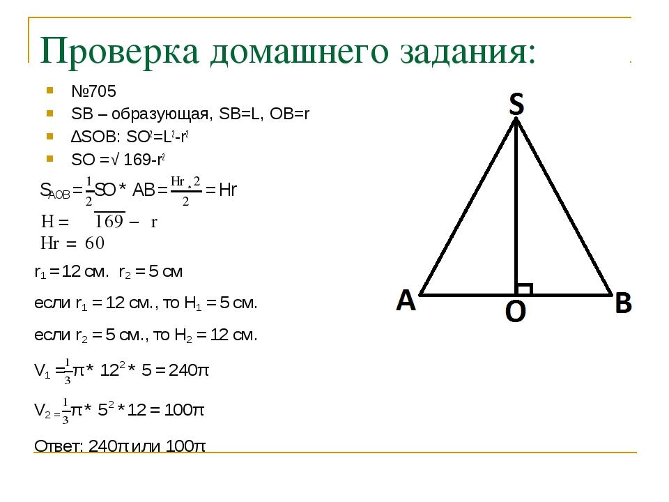 Проверка домашнего задания: №705 SB – образующая, SB=L, OB=r ∆SOB: SO2=L2-r2...