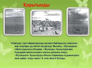 Қорытынды Еліміздің түрлі аймақтарында жусанға байланысты қойылған жер атаул