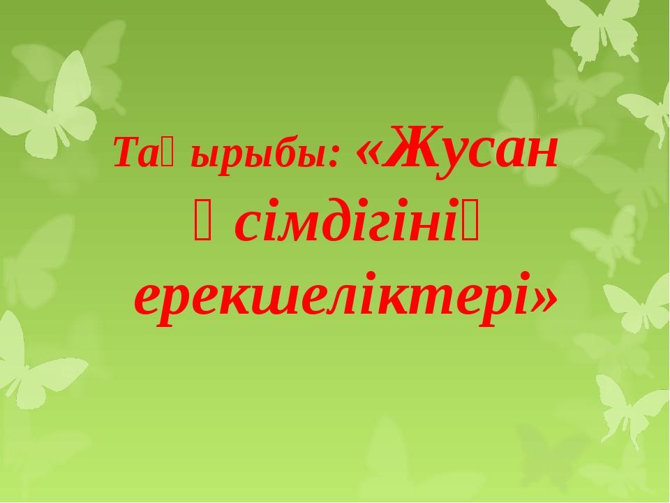 Тақырыбы: «Жусан өсімдігінің ерекшеліктері»