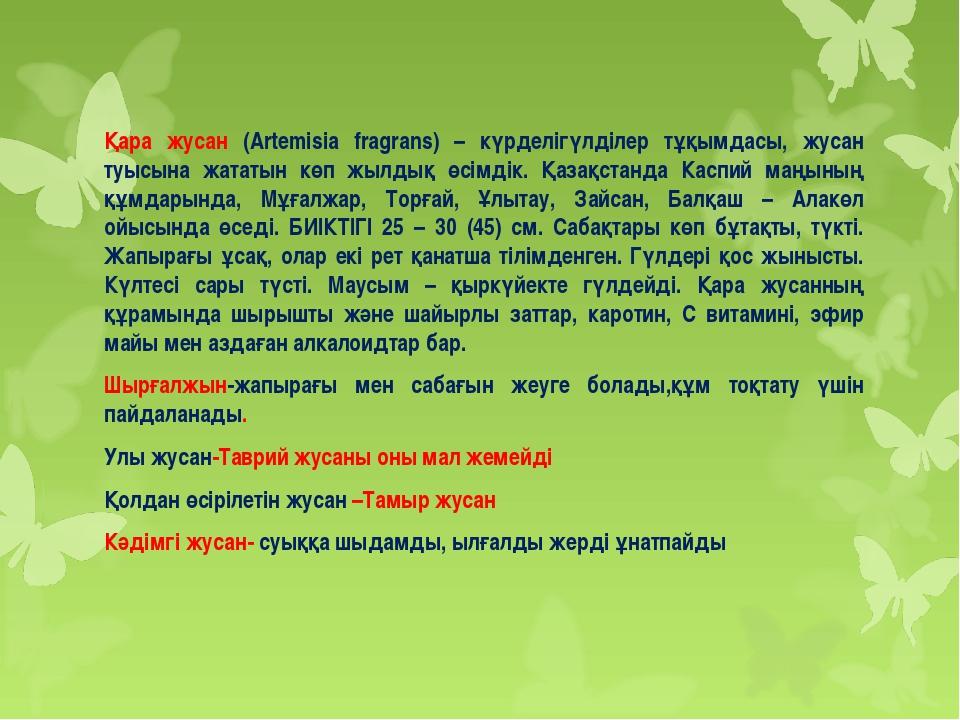 Қара жусан (Artemіsіa fragrans) – күрделігүлділер тұқымдасы, жусан туысына ж...