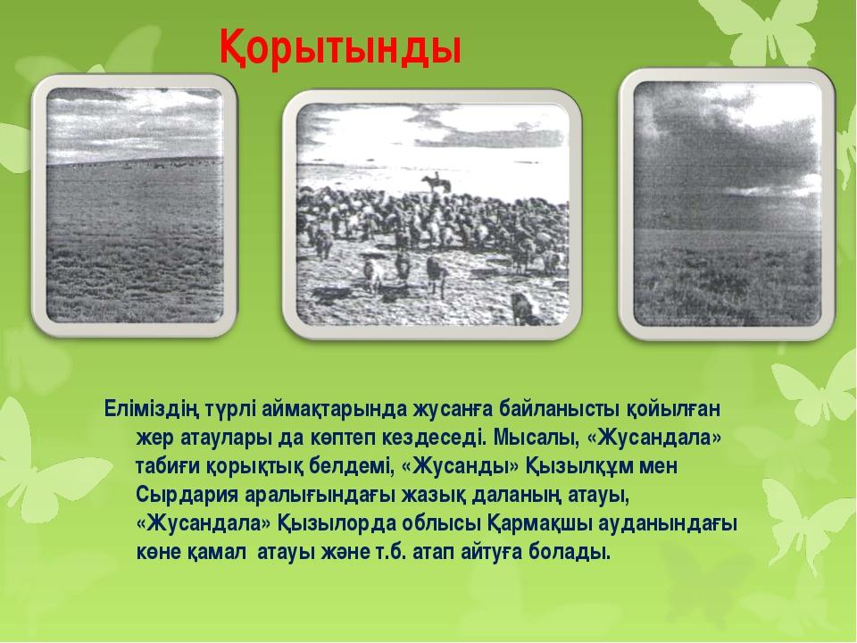 Қорытынды Еліміздің түрлі аймақтарында жусанға байланысты қойылған жер атаул...