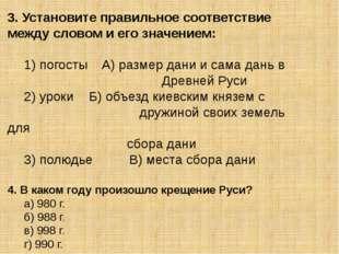 3. Установите правильное соответствие между словом и его значением: 1) погос