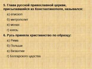 5. Глава русской православной церкви, присылавшийся из Константинополя, назыв