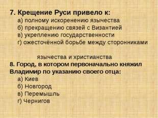 7. Крещение Руси привело к: а) полному искоренению язычества б) прекращению