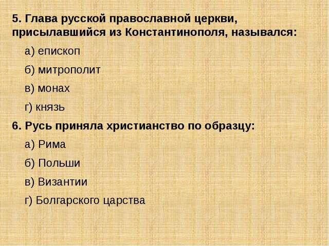 5. Глава русской православной церкви, присылавшийся из Константинополя, назыв...