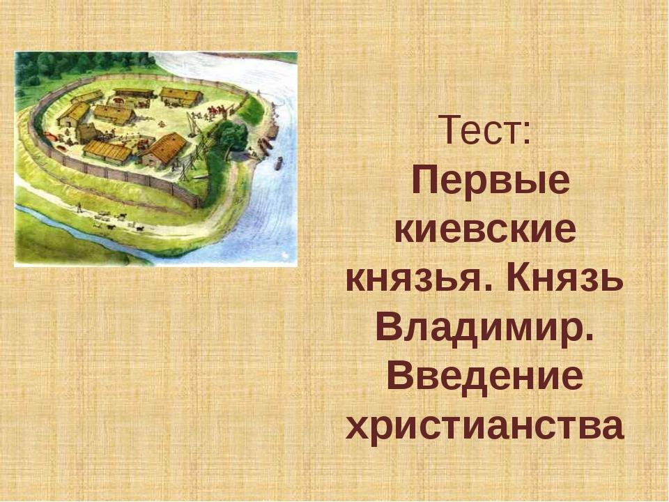 Тест: Первые киевские князья. Князь Владимир. Введение христианства