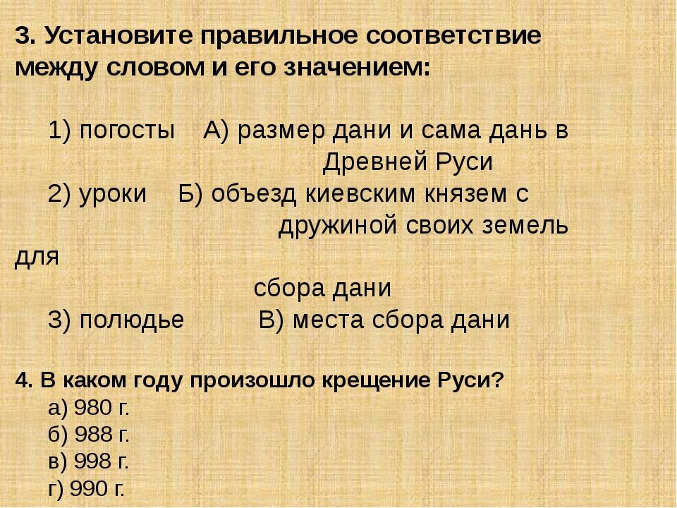 3. Установите правильное соответствие между словом и его значением: 1) погос...