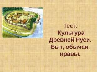 Тест: Культура Древней Руси. Быт, обычаи, нравы.