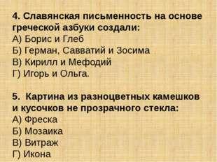 4. Славянская письменность на основе греческой азбуки создали: А) Борис и Гле
