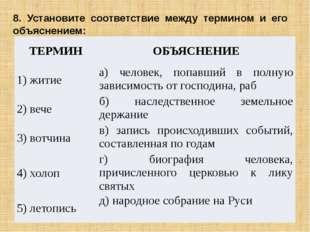 8. Установите соответствие между термином и его объяснением:  ТЕРМИН ОБЪЯСНЕ