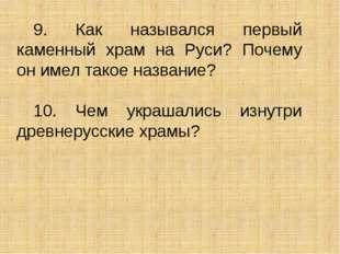 9. Как назывался первый каменный храм на Руси? Почему он имел такое название?