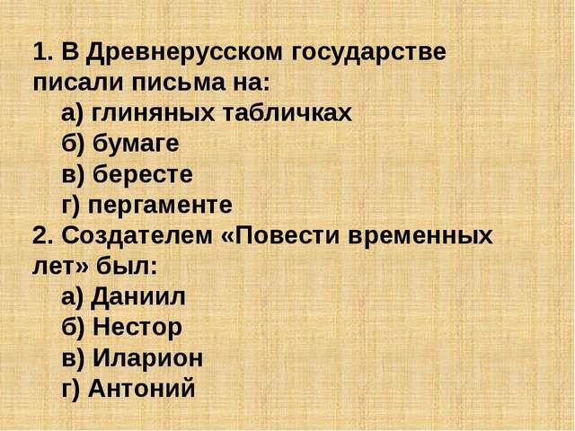 1. В Древнерусском государстве писали письма на: а) глиняных табличках б) б...