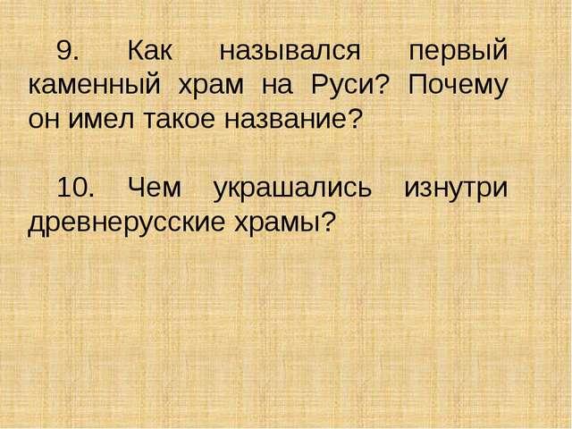 9. Как назывался первый каменный храм на Руси? Почему он имел такое название?...