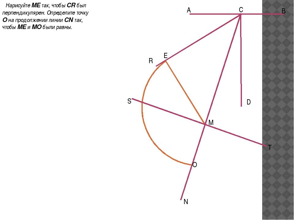 Нарисуйте ME так, чтобы CR был перпендикулярен. Определите точку O на продол...