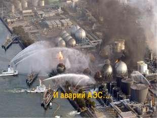 И аварий АЭС…