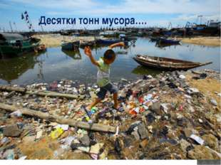 Десятки тонн мусора….