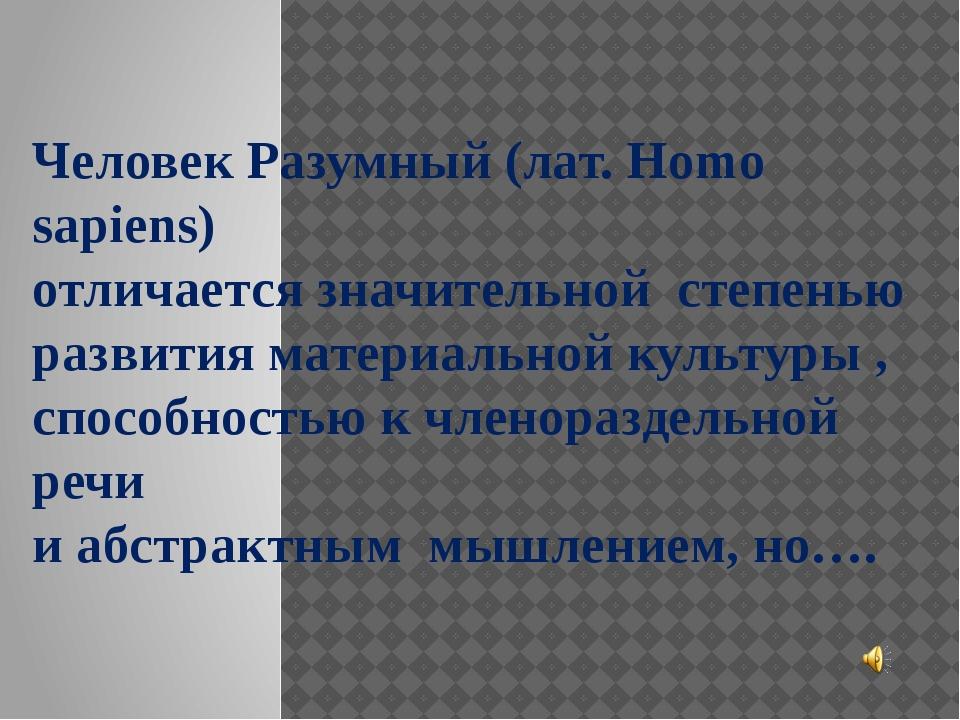 Человек Разумный (лат. Homo sapiens) отличается значительной степенью развити...