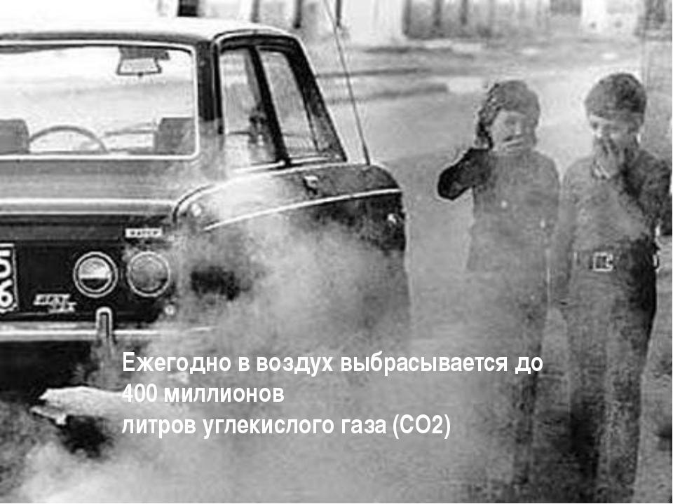 Ежегодно в воздух выбрасывается до 400 миллионов литров углекислого газа (CO2)