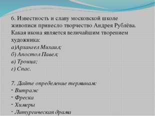 6. Известность и славу московской школе живописи принесло творчество Андре