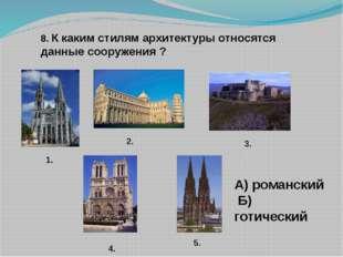 8. К каким стилям архитектуры относятся данные сооружения ? 1. 2. 3. 5. 4. А)