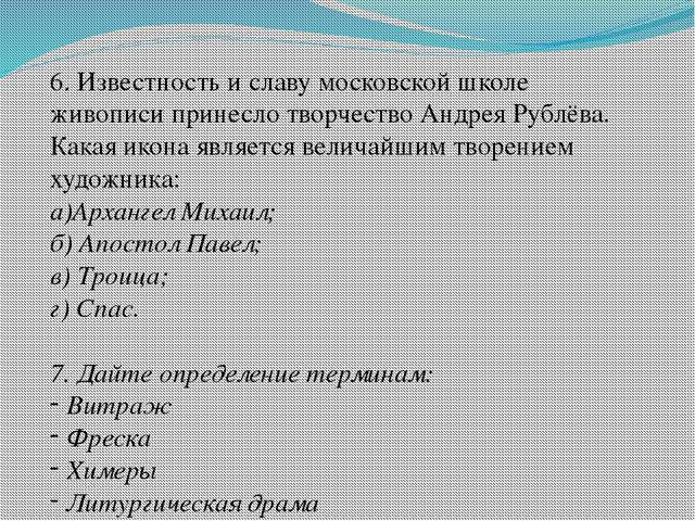 6. Известность и славу московской школе живописи принесло творчество Андре...