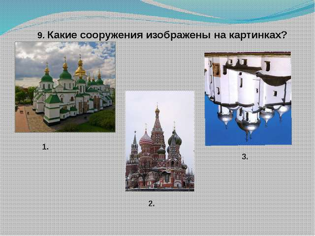 9. Какие сооружения изображены на картинках? 1. 2. 3.