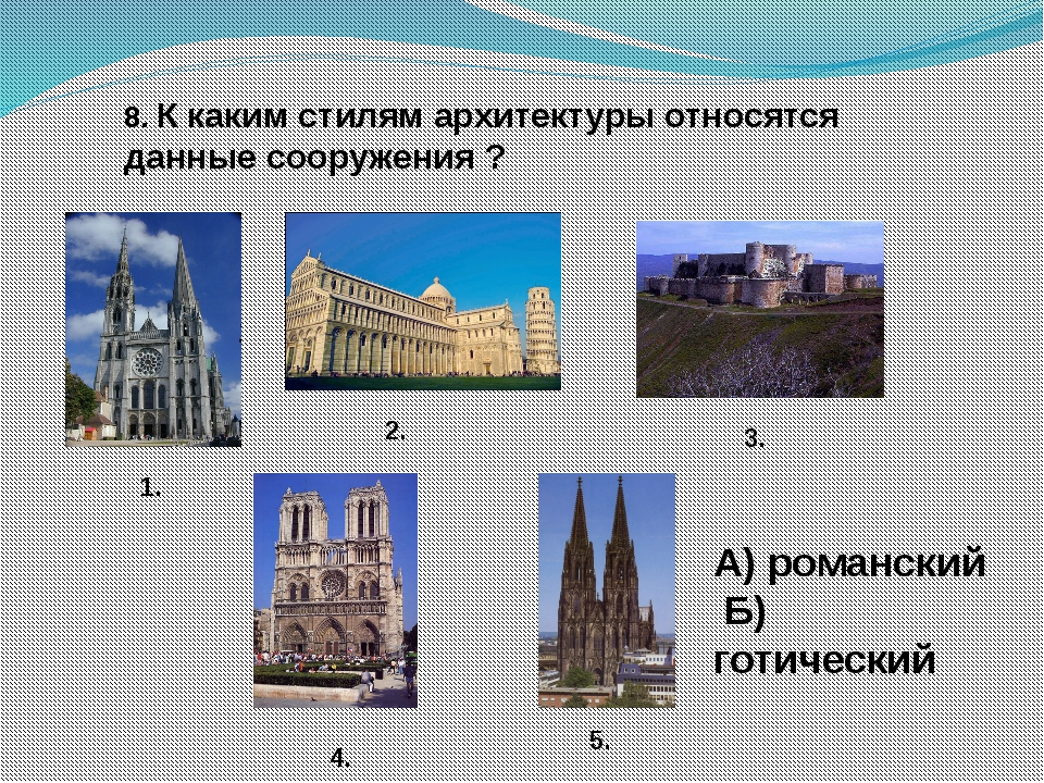 8. К каким стилям архитектуры относятся данные сооружения ? 1. 2. 3. 5. 4. А)...