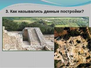 3. Как назывались данные постройки?