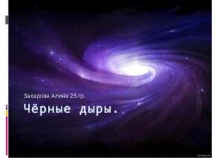 Чёрные дыры. Захарова Алина 25 гр.