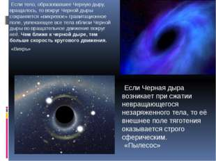 Если тело, образовавшее Черную дыру, вращалось, то вокруг Черной дыры сохраня