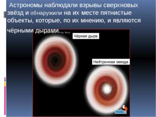 Астрономы наблюдали взрывы сверхновых звёзд и обнаружили на их месте пятнисты