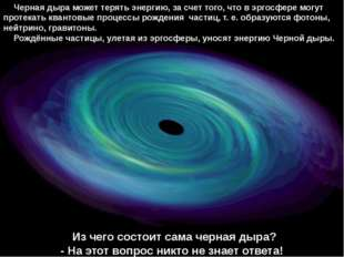 Из чего состоит сама черная дыра? - На этот вопрос никто не знает ответа! Чер