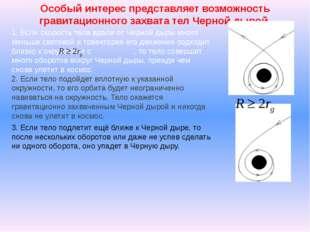 Особый интерес представляет возможность гравитационного захвата тел Черной ды