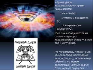 Чёрные дыры характеризуются тремя параметрами: массой (M), моментом вращения