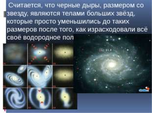 Считается, что черные дыры, размером со звезду, являются телами больших звёзд
