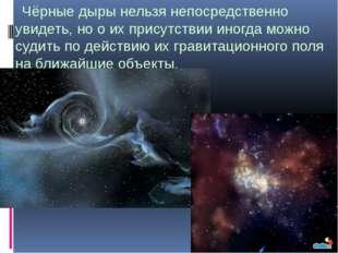 Чёрные дыры нельзя непосредственно увидеть, но о их присутствии иногда можно