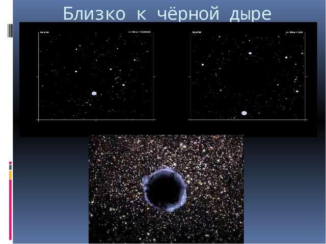 Близко к чёрной дыре