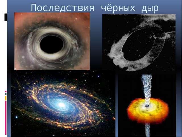 Последствия чёрных дыр