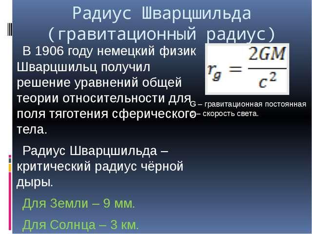 Радиус Шварцшильда (гравитационный радиус) В 1906 году немецкий физик Шварцши...