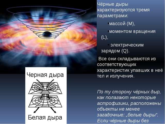 Чёрные дыры характеризуются тремя параметрами: массой (M), моментом вращения...