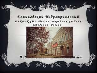 Клинцовский Индустриальный техникум- одно из старейших учебных заведений Росс