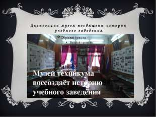 Экспозиции музея посвящены истории учебного заведения Музей техникума воссозд