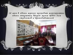 18 мая в «День музея» проходит мероприятие «День открытых дверей музея КИТ» д