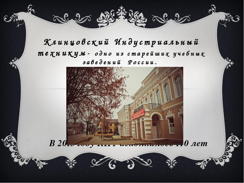 Клинцовский Индустриальный техникум- одно из старейших учебных заведений Росс...