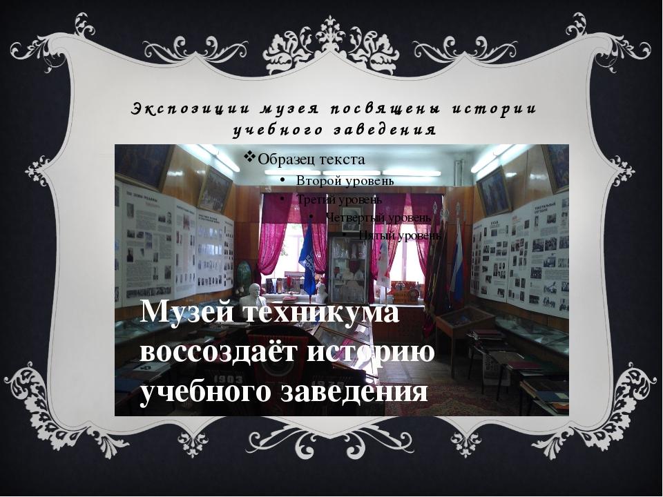 Экспозиции музея посвящены истории учебного заведения Музей техникума воссозд...