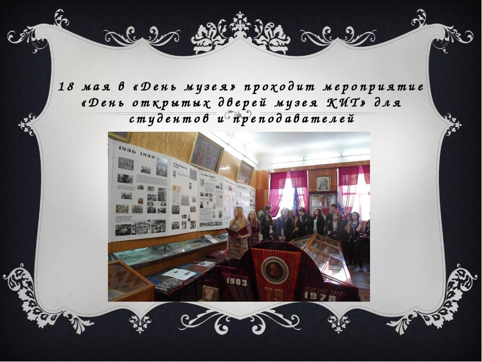 18 мая в «День музея» проходит мероприятие «День открытых дверей музея КИТ» д...
