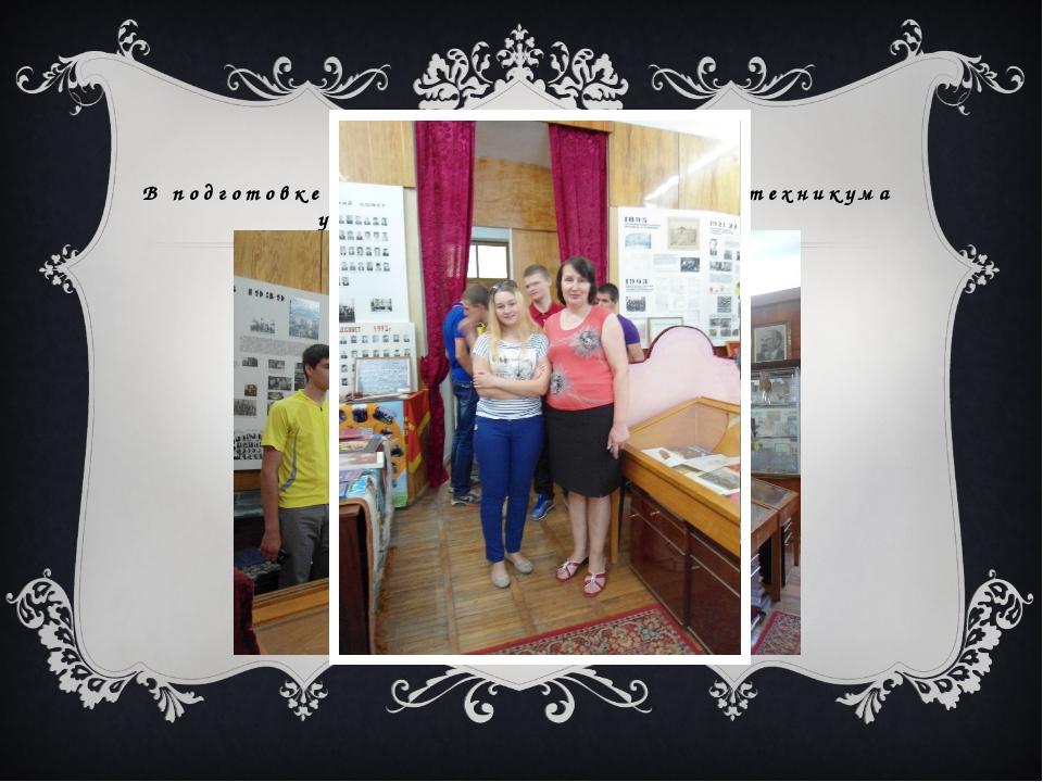 В подготовке и проведении юбилейных дней техникума участвует и «команда музея»