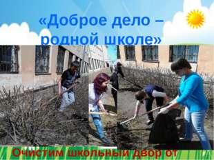 «Доброе дело – родной школе» Очистим школьный двор от мусора 9 кл. 3 класс